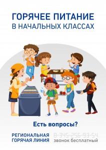 Плакат_по_горячему_питаниюМИНПРОСВЕЩЕНИЯ регионы4_1