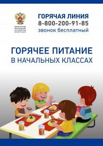 Плакат_по_горячему_питаниюМИНПРОСВЕЩЕНИЯ 3_1