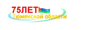 75-лет-ТО